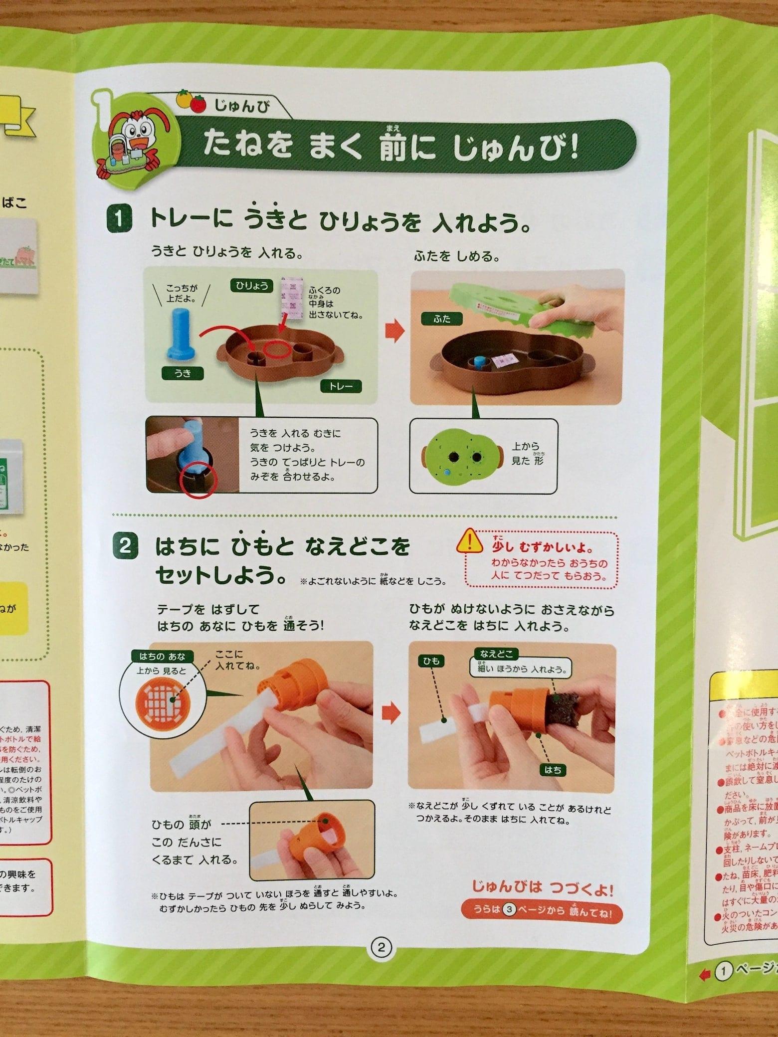 トマト01 マニュアル2