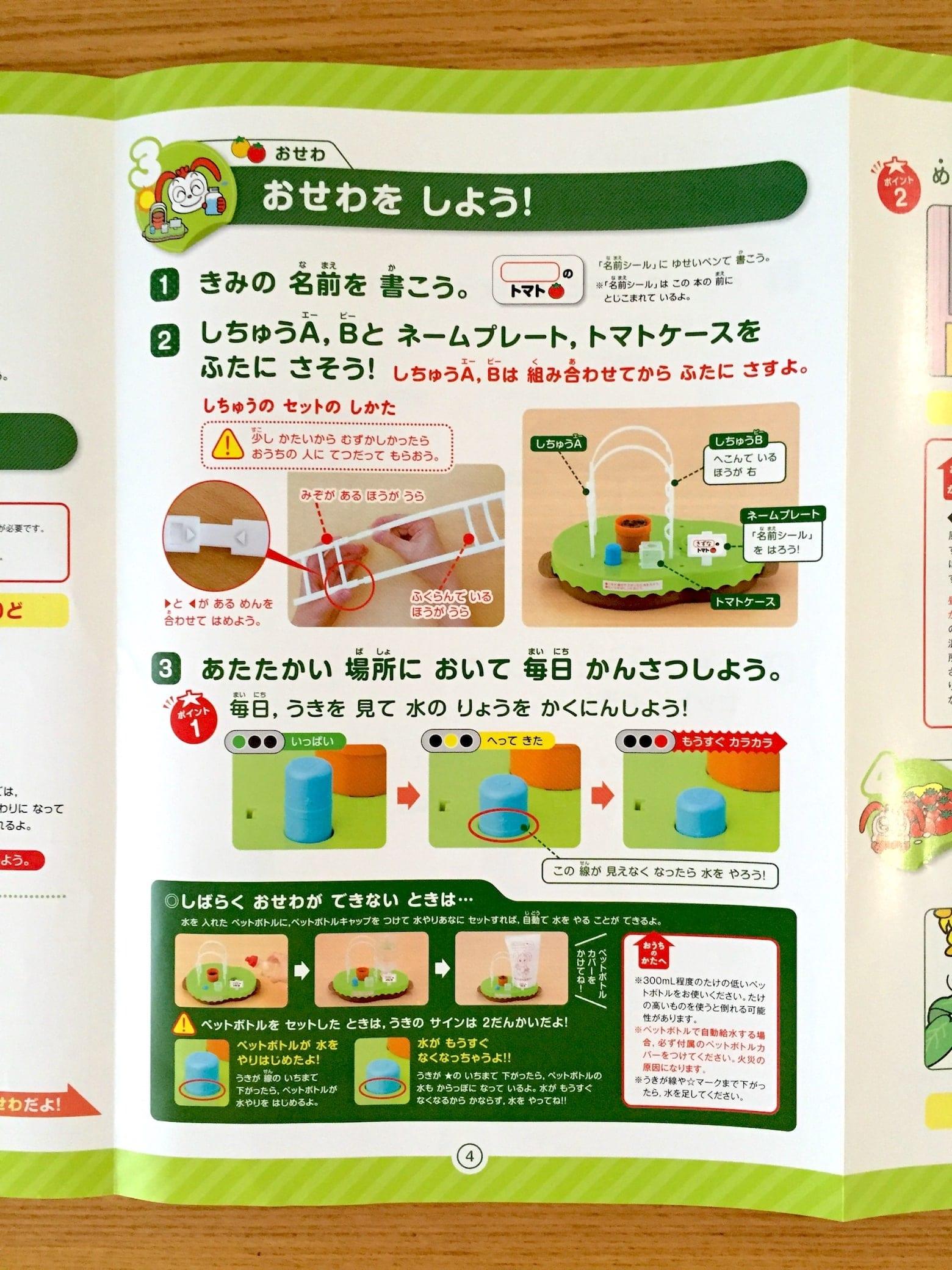 トマト01 マニュアル3