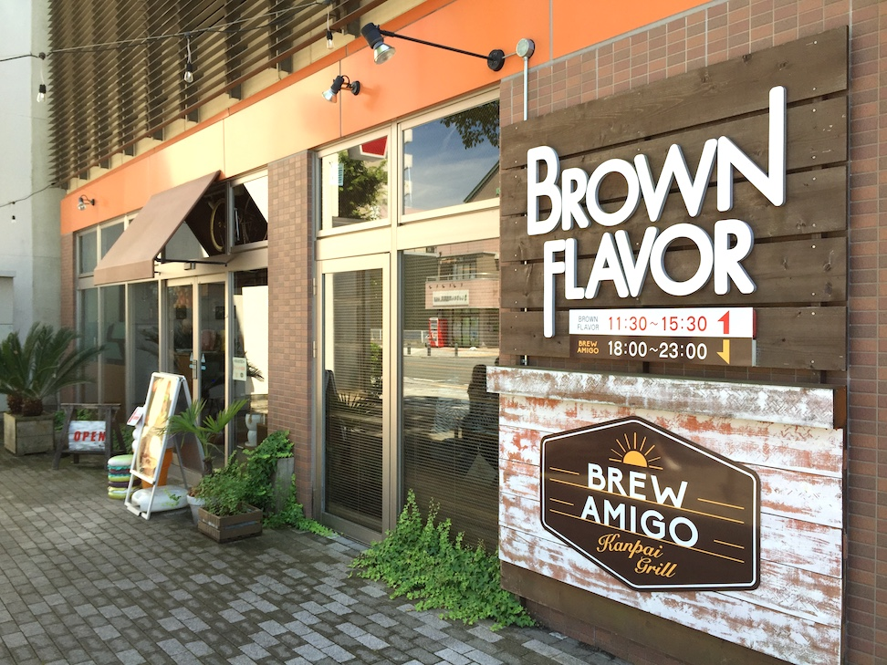 アイキャッチ brown flavor