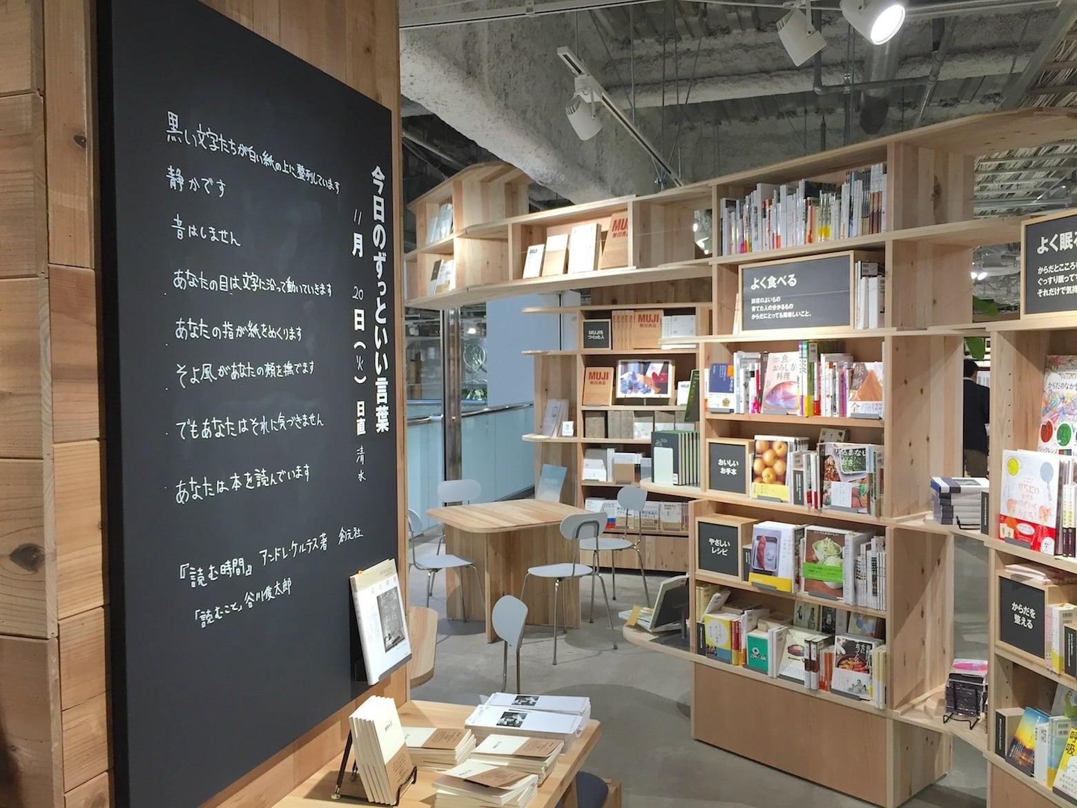 無印良品 近鉄四日市 MUJI BOOKS02